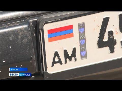 Курганцы жалуются: их автомобили с армянскими номерами задерживают