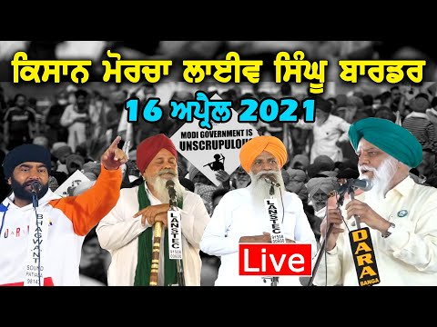 🔴 LIVE Kisan Morcha 16 April 2021 From Kundali Singhu Border Delhi | Balbir Singh Rajewal