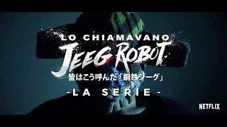 Baixar Lo Chiamavano Jeeg Robot - LA SERIE   NETFLIX - Le Coliche