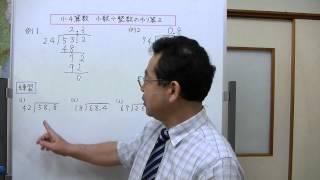 小数を2ケタの整数でわる計算について説明しました。 学年別の学習は、...