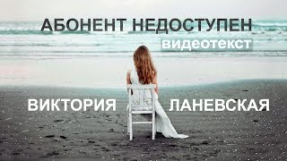 АБОНЕНТ НЕДОСТУПЕН. Виктория Ланевская. Видеотекст (слова песни, караоке+)