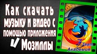Как скачать музыку и видео с любого сайта(Для курсантов моей Академии 3Steam Андрей Гавришин приготовил урок, как бесплатно скачивать музыку и видео..., 2012-10-14T20:20:30.000Z)