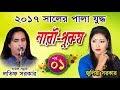 Bangla new pala gan 2017 - নারী-পুরুষ (Nari Purus part :1)  by Juliya Sarkar & Lotif Sarkar