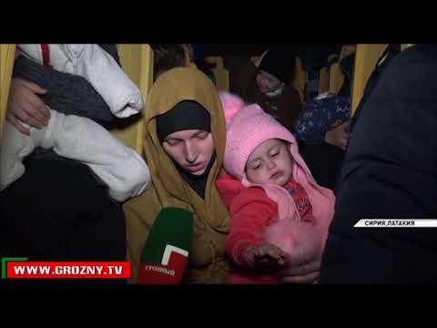В Грозном приземлился самолет с очередной группой вывезенных из Сирии женщин и детей