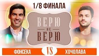 «Верю не верю»: Фонсека vs Хочолава