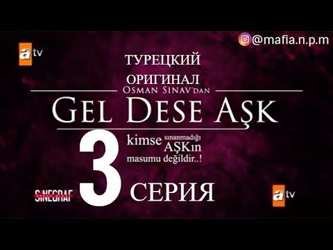 Если позовет любовь 3 серия НА ТУРЕЦКОМ ЯЗЫКЕ Gel Dese Aşk 2 Bölüm