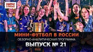 Мини футбол в России 21 й выпуск