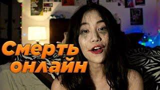 СМЕРТЬ ОНЛАЙН 2018 Ужасы, Триллер HD