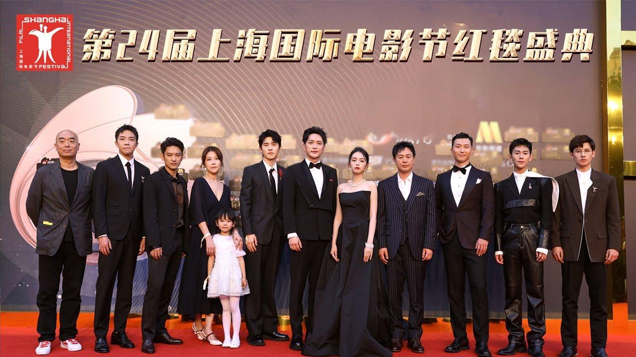 第24届上海国际电影节毯仪式完整版【24th Shanghai International Film Festival】