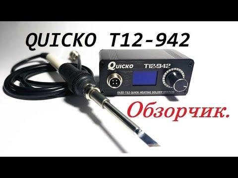 QUICKO T12-942 Распаковка+обзорчик.