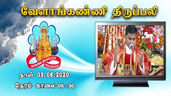 03 June 2020 @ 06:00 am Tamil Mass