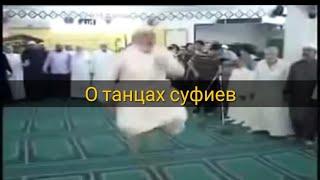 Шейх Альбани: о танцах суфиев