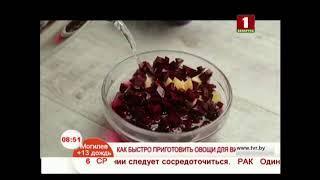Как быстро приготовить овощи для винегрета