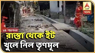 Lok Sabha Election 2019: TMC destroys village road in Duttapukur | ABP Ananda