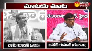 BJP Leader Ram Madhav Vs TRS MP Vinod | War of Words - Watch Exclusive