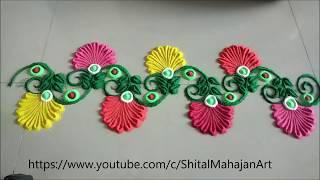 Super Easy Method of Flower Border Rangoli Designs|Daily Rangoli by Shital Mahajan