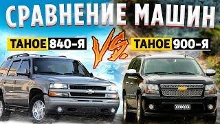 Сравниваю два поколения Chevrolet Tahoe. 840 vs 900 💣