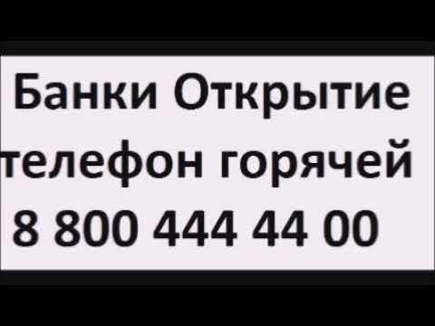 Банки Открытие телефон горячей - Анна Модло