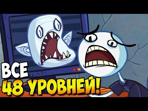 ТРОЛЛИМ ЮТУБ! ► Troll Face Quest Video Memes (Полная версия) часть 1