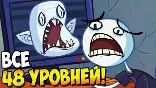- ТРОЛЛИМ ЮТУБ  Troll Face Quest Video Memes Полная версия часть 1