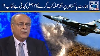 Najam Sethi Uncovers New Plans Of India Strike Pakistan