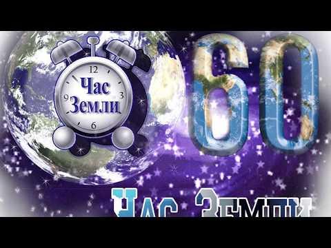 Час Земли 2020, 28 Марта