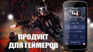 Plink – весь геймерский мир в одном смартфоне