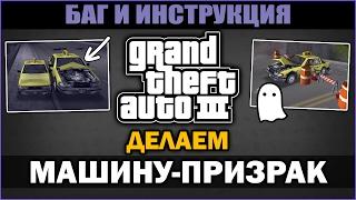 GTA III [Безумные Баги] - Как сделать машину-призрак?(В этом видео я покажу, как сделать призрачную машину, которая сможет проезжать через стены и здания, а также,..., 2015-01-15T11:06:36.000Z)