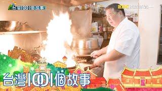 火紅台州魚鄉菜 炒鰻乾絕妙風味 part6 台灣1001個故事|白心儀