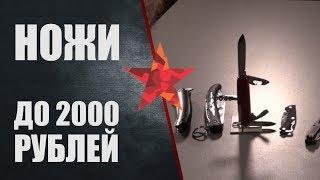 Обзор ножей до 2 тысяч рублей