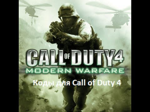 Коды для Call Of Duty 4 часть 1