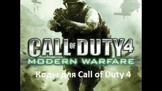 Коды для call of duty 4 часть 1