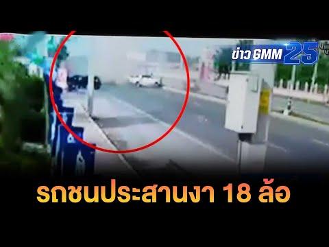 เปิดวงจรปิด! รถชนพังพินาศข้ามฟากประสานงา 18 ล้อ เจ็บสาหัส 5 คน | ข่าว GMM25
