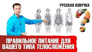 ПРАВИЛЬНОЕ ПИТАНИЕ для вашего типа телосложения: ЧТО ПОДХОДИТ ВАМ? (русская озвучка)