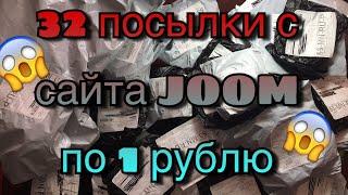 32 посылки с сайта Joom по 1 рублю!!! Развод или правда???