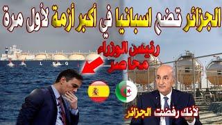 لأول مرة الجزائر تضع اسبانيا أكبر أزمـ ـة منذ سنوات ورئيس الوزراء الاسباني في ورطة بعد تجاهل الجزائر