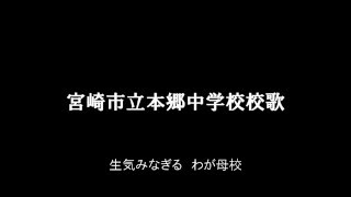 宮崎市立本郷中学校校歌