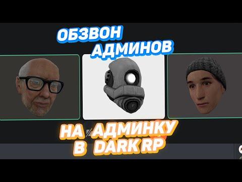 #1 - ОБЗВОН АДМИНА АУЕШНИКА НА ДАРК РП В Garry's Mod DarkRP