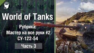 World of Tanks СУ-122-54 , Мастер на все клешни #3, Огненная дуга
