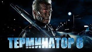 Терминатор: Тёмные судьбы 2019 Русский трейлер (фильм 6)