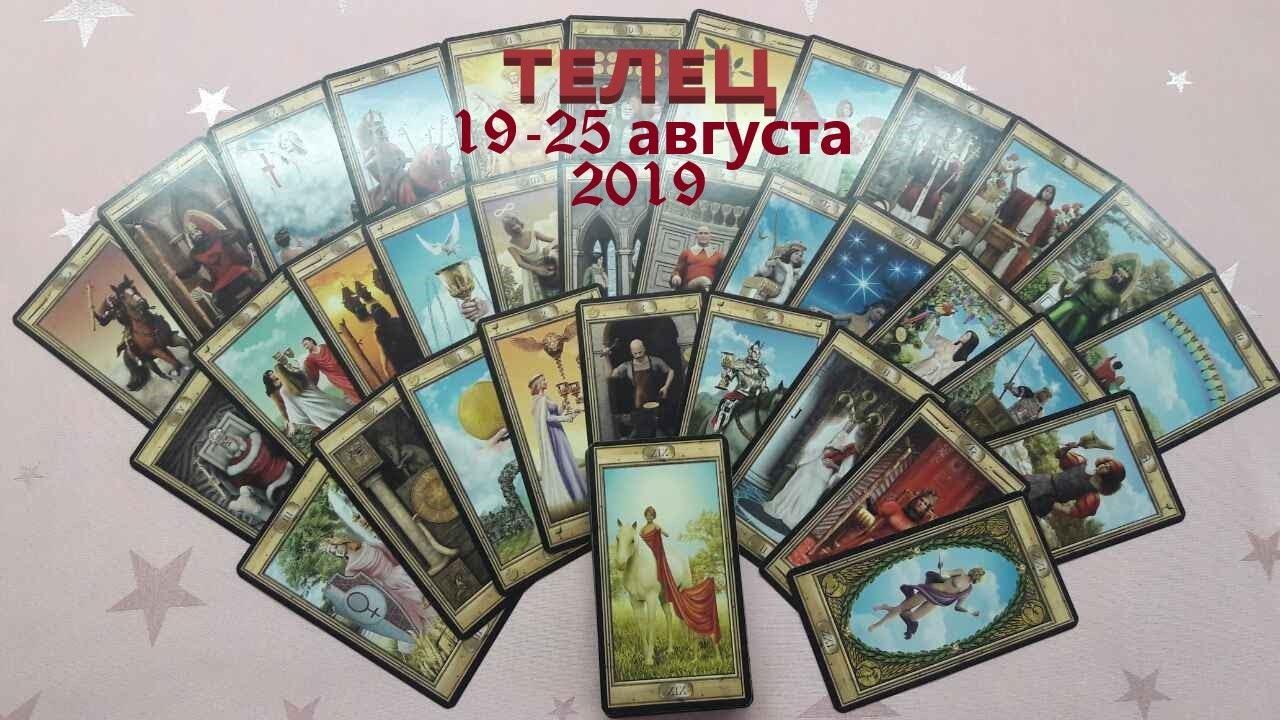 ТЕЛЕЦ– гороскоп ТАРО на неделю с 19 по 25 августа 2019