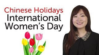 Chinese Holidays - International Women's Day - 国际妇女节