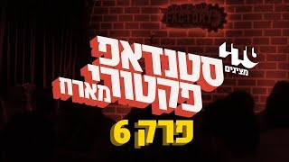 טדי ספיישל - פרק 6 - שי יום טוב, תמיר בוסקילה ואלעד גלעדי