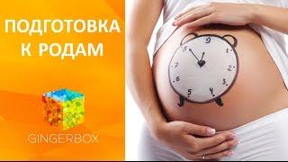 Как подготовиться к родам - мои советы по подготовке к родам // GINGERBOX(Мои красивые! Сегодня я расскажу, как подготовиться к родам: как подготовиться к родам психологически и..., 2016-06-10T22:29:07.000Z)