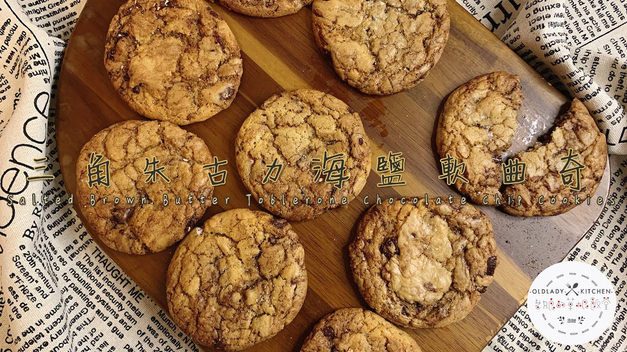 零失敗 超簡單 滿屋牛油香 三角朱古力海鹽軟曲奇  Salted Brown Butter Toblerone Chocolate Chip Cookies