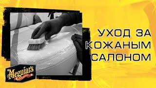 Уход за кожаным салоном Химчистка кожи авто Как почистить кожу самостоятельно Meguiar s Украина