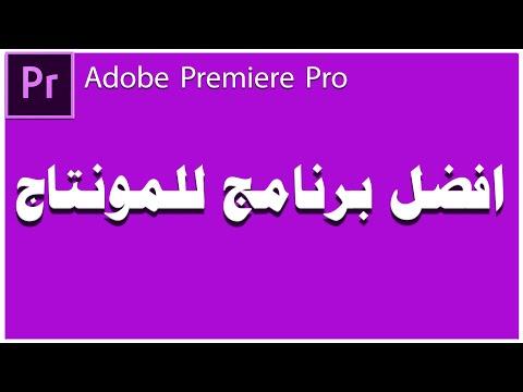 شرح برنامج Adobe Premiere Pro ! تعلم المونتاج من الصفر الى الاخراج (للمبتدئين).