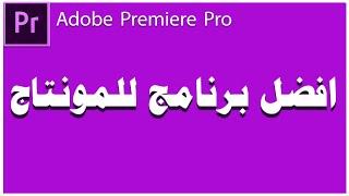 شرح برنامج ادوبي بريمير برو ! تعلم المونتاج من الصفر الى الاخراج (للمبتدئين) |Learn  Premiere Pro.
