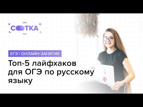 Топ-5 лайфхаков для ОГЭ по русскому языку | ОГЭ РУССКИЙ ЯЗЫК 2020 | Онлайн-школа СОТКА