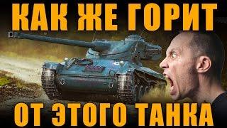 КАК ЖЕ ГОРИТ ОТ НЕГО - ПЛЮСОВ НЕТ, ВСЕ ПЛОХО! AMX 13 75 [ World of Tanks ]